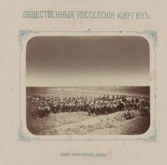 из «Туркестанского Альбома»