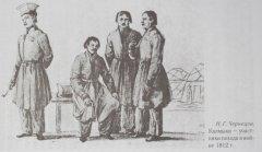 Калмыки-участники войны 1812 г.