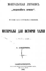 Монгольская летопись Эрдэнийн Эрихэ - материалы для истории Халхи