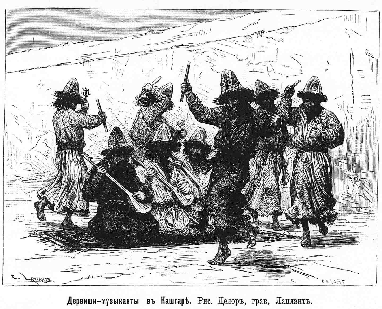 Кашгар. Дервиши-музыканты