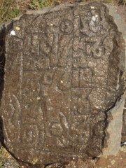 Этот камень с выбитым текстом, обнаружен нашим форумчанином Поводком в Южной Бурятии. Вид 4.