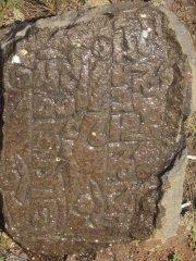 Этот камень с выбитым текстом, обнаружен нашим форумчанином Поводком в Южной Бурятии. Вид 3.