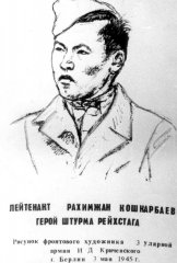 Рахимжан Кошкарбаев