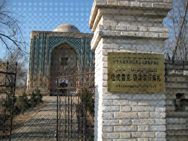 Мазар Туглук-Тимур-хана