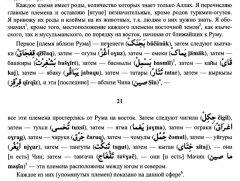 Выдержки из Кашгари по тюркским народам.