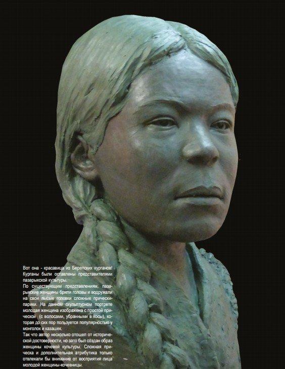 Женщина Пазырыкской культуры