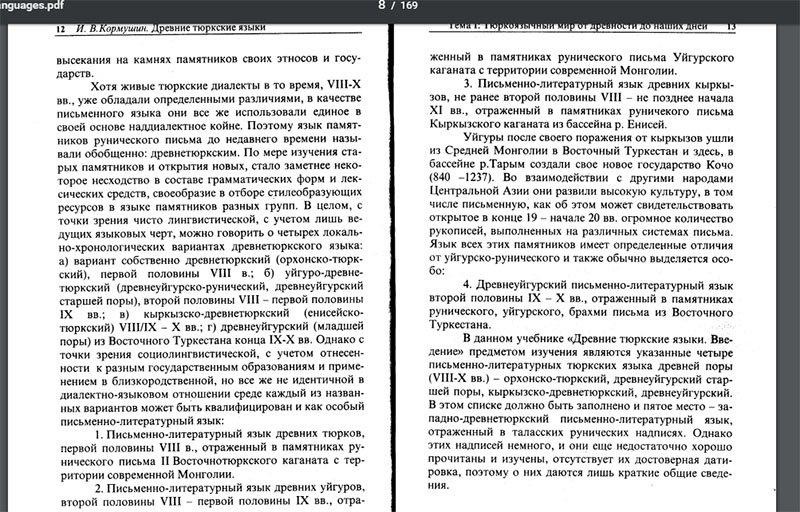 Диалектные различие в древнетюркской письменности