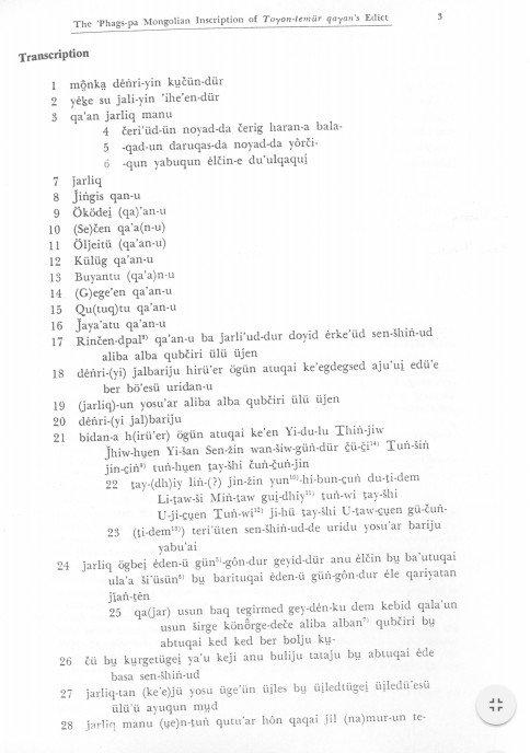 Фрагмент стелы Тогон-Тимура