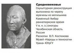 Представитель народа оногуров.