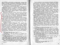 Фрагмент статьи Зуева