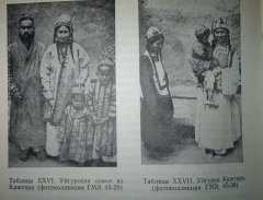 Кашгарцы,конец 19 века