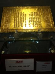 Приказ императора Юань