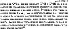 """о возникновении термина """"кыргыз-казак"""""""