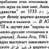 письмо казахских биев