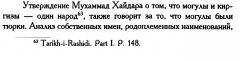 кыргызы и могулы.png