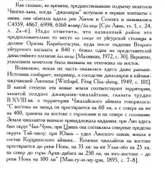 Зуев_Джалаиры_1.png