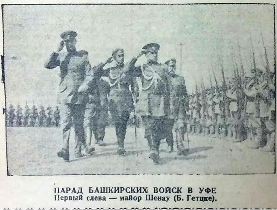 Парад башкирских войск в Уфе
