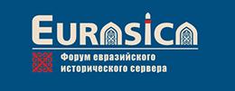 Форум «Евразийского исторического сервера»
