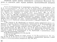 Федоров-Давыдов Общественный строй Золотой орды, с. 38