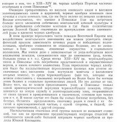 Федоров-Давыдов Общественный строй Золотой орды, с. 39