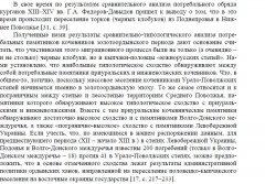 Иванов В.А. Приуралье в составе Золотой Орды, с.152