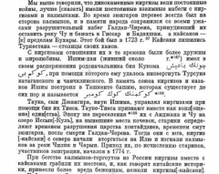 Союз кыргызов и казахов.png