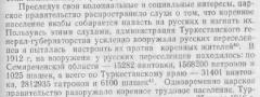 вооружение переселенцов.png