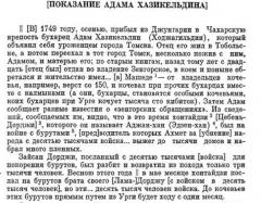 показания Казигельдина.png