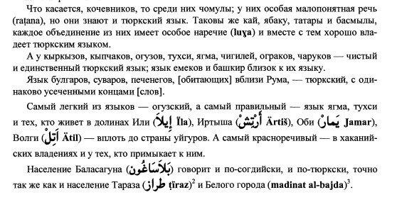 Кашгари_01
