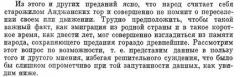 Валиханов о кыргызах.png