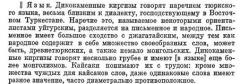 кыргызский язык2.png