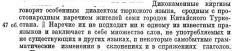 кыргызский язык.png