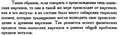 юдин о происхождении могулов.png