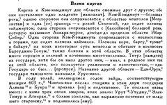 РАД_киргизы.jpg