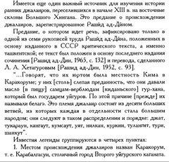 Зуев_О джалаирах_01.jpg