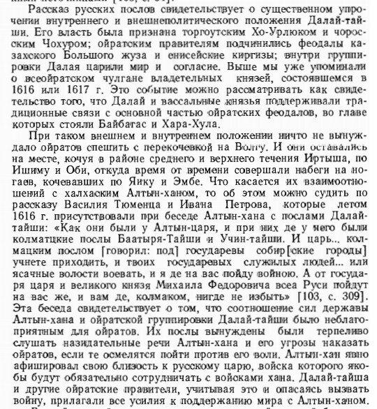 Златкин_Ойраты_1.jpg